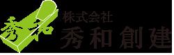 株式会社秀和創建ロゴ